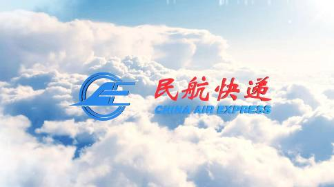 民航快递宣传片
