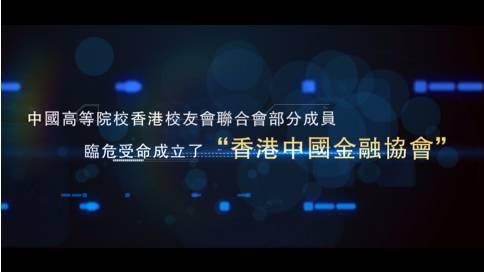 香港中国金融协会十周年宣传片