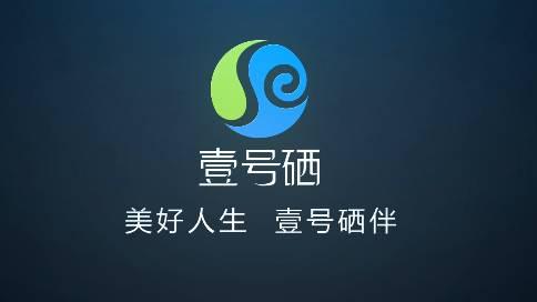 壹号硒(广州)科技有限公司企业宣传片——圣典传媒摄制