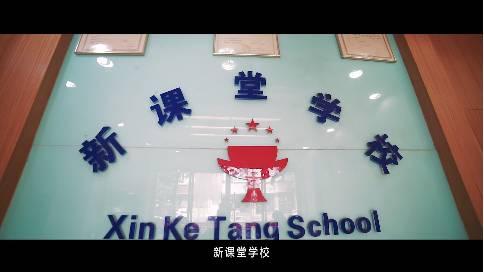 彭州新课堂学校宣传片