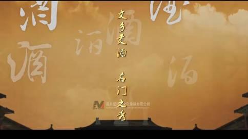 贵州酒类行业企业宣传片-文乡酒业
