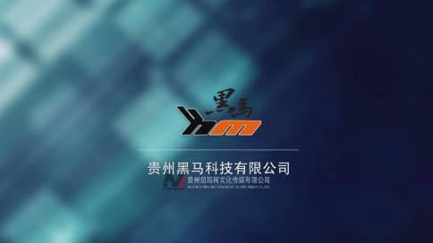 贵州电子科技类企业产品宣传片-黑马科技