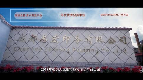 成都志宏印务宣传片