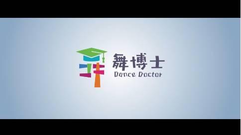 舞博士宣传片