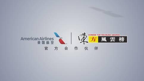 美国航空TVC
