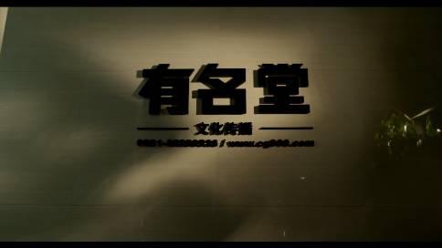 贵阳有名堂文化传播有限公司2018年宣传片《征程》