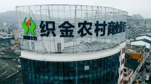织金农商银行贷款宣传片