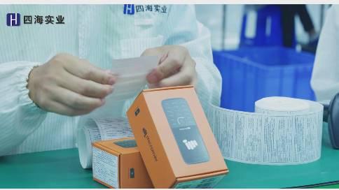 贵州数码电子制造手机行业企业宣传片案例-四海实业