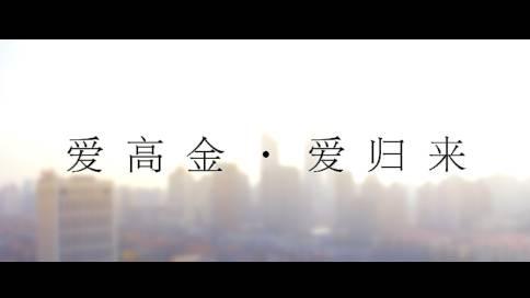 """上海高级金融学院校友会""""爱融智享"""""""