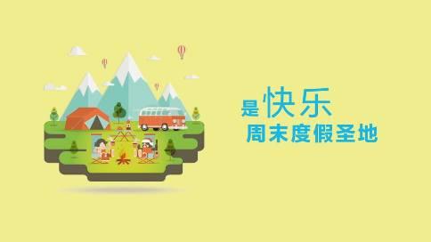 鸿坤原乡小镇快闪地产广告