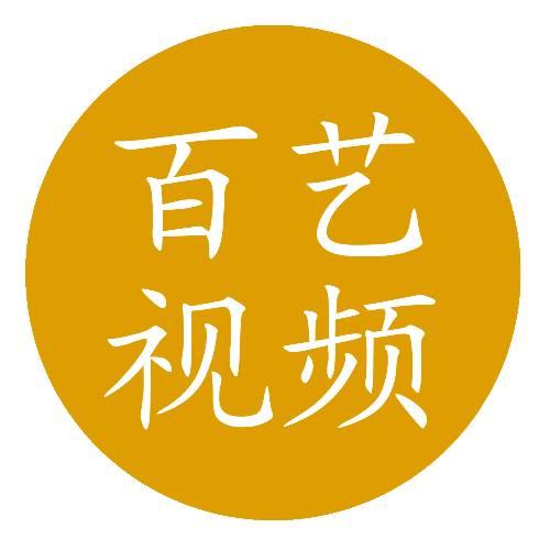 中国书画片头