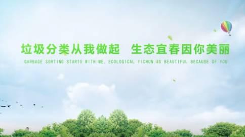 宜春市垃圾分类宣传片