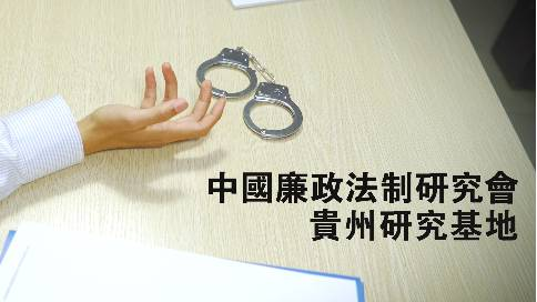 中国廉政法制研究会-贵州研究基地