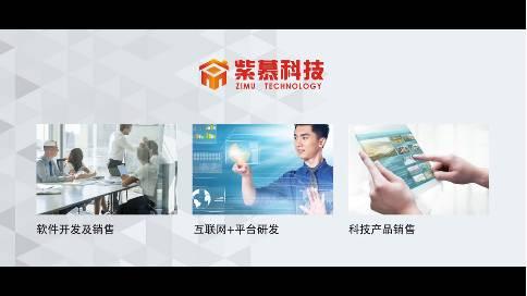 紫慕科技企业宣传片