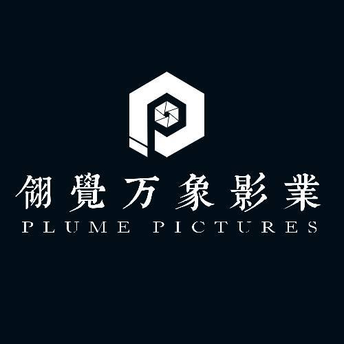 PLUME翎覺萬象