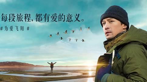 东方航空公益片《为爱飞翔》,讲述胡歌在三江源真实的感动