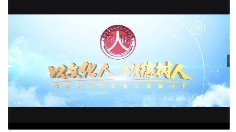 贵阳市南明区第二实验中学宣传片