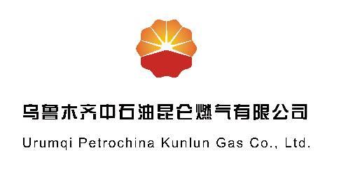 乌鲁木齐中石油昆仑燃气有限公司宣传片