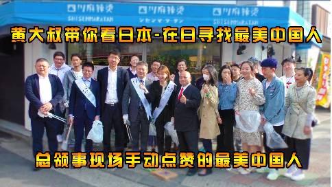 驻日总领事现场点赞的中国人