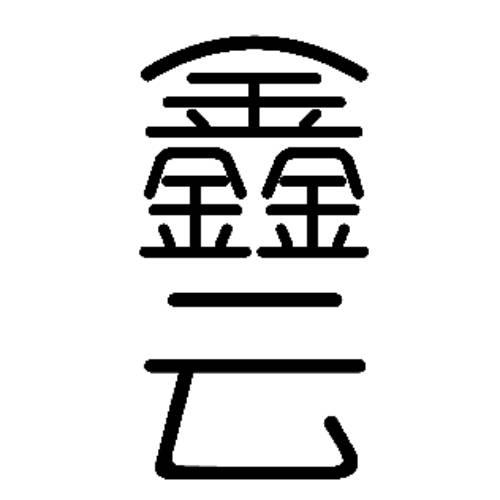 鑫云高速直连阵列安装测试全教程4k在线剪辑
