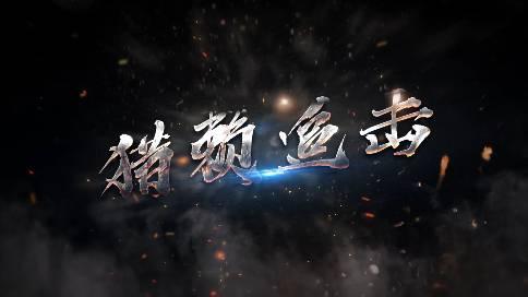 猎赖追击微电影宣传片-上海稻草人传媒