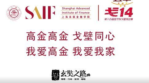 上海高级金融学院戈壁赛宣传片