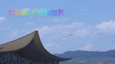 机场宣传片