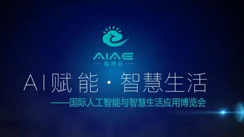 国际人工智能与智慧生活应用博览会宣传片