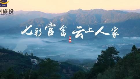 旅游宣传片