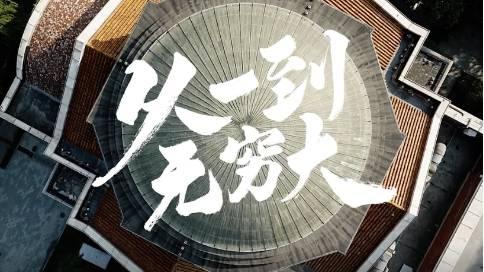 清华大学招生宣传片|《从一到无穷大》