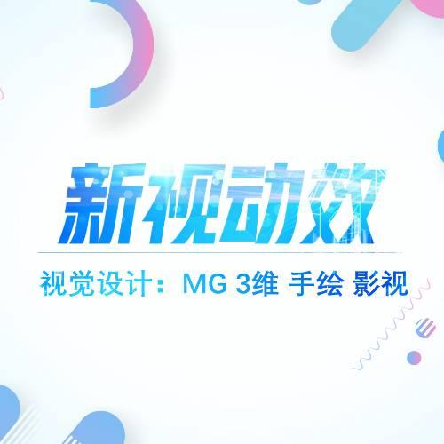 二維MG-點線面動畫