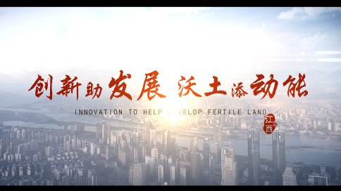 江西省人社厅2018宣传片