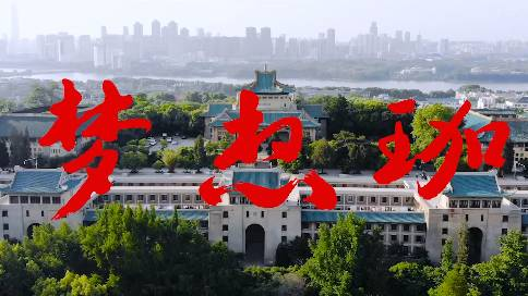 武汉大学2019年招生短片《梦想珈》