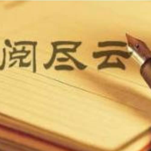 电视栏目《中国影响力》