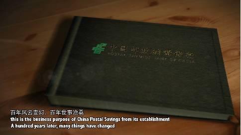 绿色变革 普惠金融-中国邮政储蓄银行形象宣传片