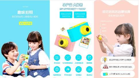 儿童相机产品宣传演示片
