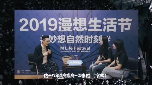 2019宁波漫想生活节——方大同第一次到宁波参加活动