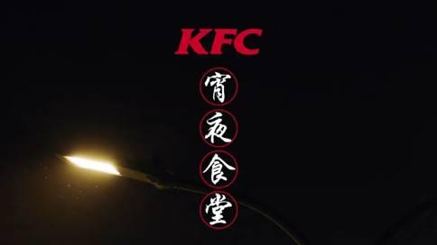 肯德基广告片《KFC宵夜食堂》