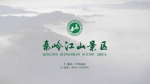 秦岭江山景区宣传片