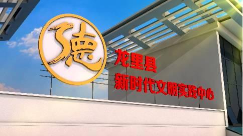 龙里县新时代文明实践宣传片