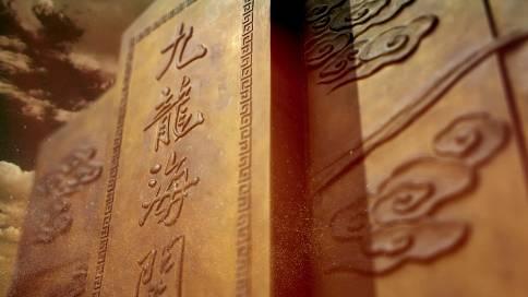 百涂文化-深圳海关40周年纪实