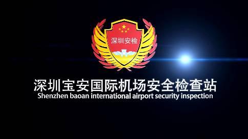 深圳宝安国际机场安全检查站宣传片