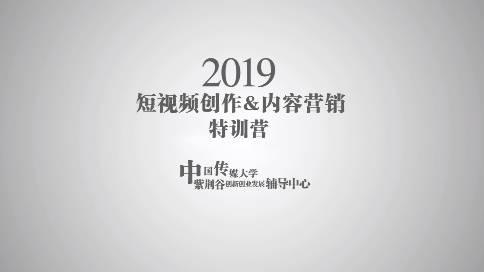 中国传媒大学紫荆谷创新创业发展辅导中心第5期训练营宣传片
