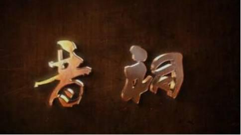 晋祠旅游景区宣传片三维动画