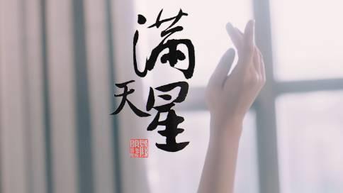 """北京师范大学""""满天星""""民族文化转播"""