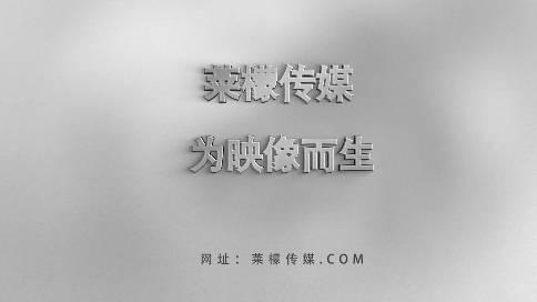 广州莱檬传媒企业宣传片