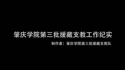 肇庆学院第三批援藏支教工作纪实