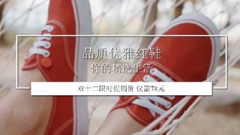 小红鞋淘宝产品视频
