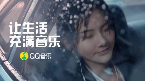 QQ音乐广告