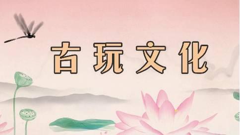宣传片【古玩文化】.